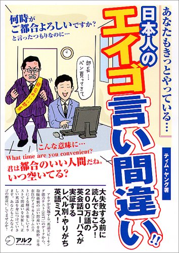 Amazon.co.jp: 日本人のエイゴ...