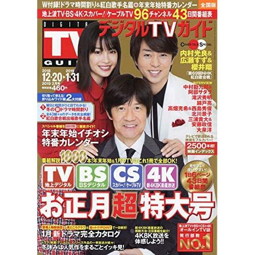 デジタルTVガイド 2019年 2月号 表紙画像