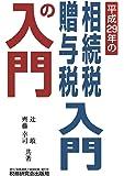 相続税・贈与税入門の入門 (平成29年の)