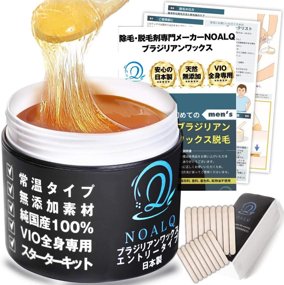 <br /> NOALQ(ノアルク) ブラジリアンワックス エントリータイプ 天然無添加素材 純国産100%のサムネイル