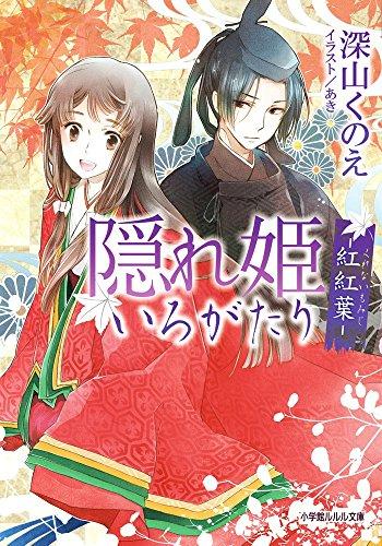隠れ姫いろがたり -紅紅葉- (ルルル文庫)