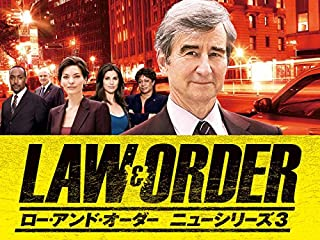 LAW&ORDER/ロー・アンド・オーダー ニューシリーズ3