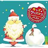 決定盤 キッズクリスマス ベスト(1枚組)