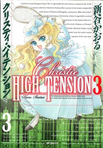 クリスティ・ハイテンション 3 (MFコミックス)