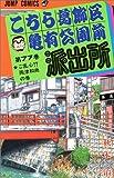 こちら葛飾区亀有公園前派出所 77 (ジャンプコミックス)