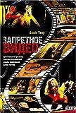 Snuff Killer - La Morte in Diretta - PAL DVD (Russian release)