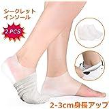 シークレットインソール 身長アップ かかとカバー シリコン 靴下 隠せインソール シークレットアップ 2~3CMアップ エアインソール 中敷き 衝撃吸収 美脚効果 男女兼用 左右セット