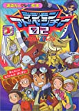 The beginning of the new adventure 02 1 Digimon Adventure! (TV picture book of 1129 Kodansha) (2000) ISBN: 4063441296 [Japanese Import]