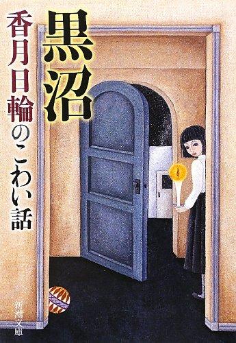 黒沼―香月日輪のこわい話 (新潮文庫)