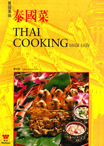Thai Cooking Made Easy (English and Chinese Edition) by Sukhum Kittivech, Wei-Chuan Publishing