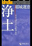 浄土: そのうけとり方を中心に (響流選書)