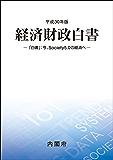 平成30年版 経済財政白書