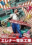 Japanese Movie - Seishun H2 Elena Denki Kougyou [Japan DVD] DABA-4168