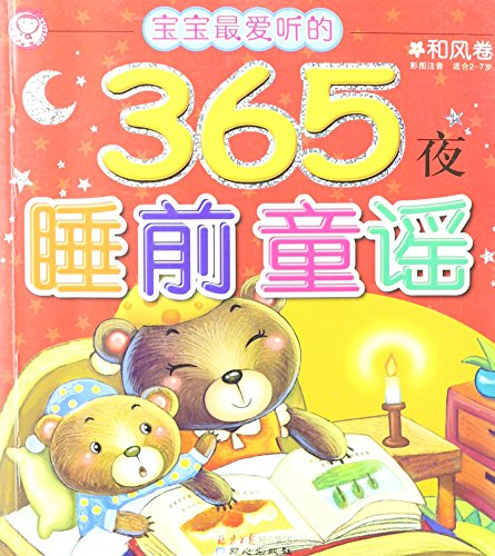 (Drizzle-The Rhyme Babies Love Most before Sleeping in 365 Nights (Chinese Edition))
