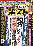 週刊ポスト 2017年 9/9 号 [雑誌]
