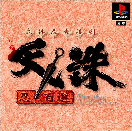 Tenchu Shinobi-Hyakusen [Japan Import]
