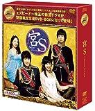 宮S~Secret Prince DVD-BOX (韓流10周年特別企画DVD-BOX/シンプルBOXシリーズ)