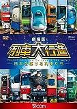 劇場版 列車大行進 ~日本を駆ける列車たち~ [DVD]