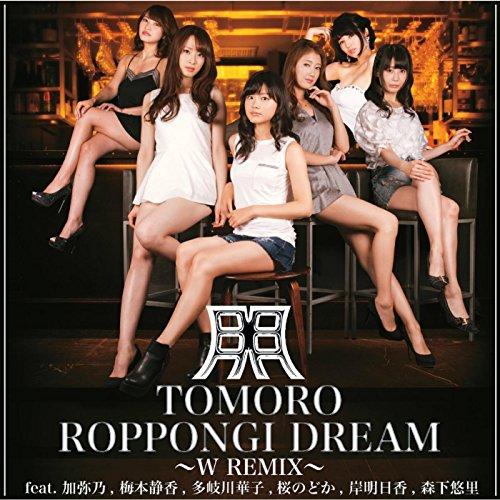 roppongi-dream-w-remix-feat-kayano-shizuka-umemoto-hanako-takigawa-nodoka-sakura-asuka-kishi-yuuri-m