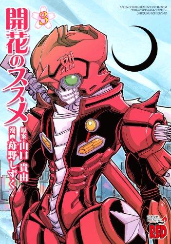 Kaika no Susume - Vol.3 (Champion RED Comics) - Manga