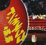SEKAI SAIKYO KAWACHI KEI SONGS/ZOKU ZOKUZOKU KAWACHI MONDO(2CD)