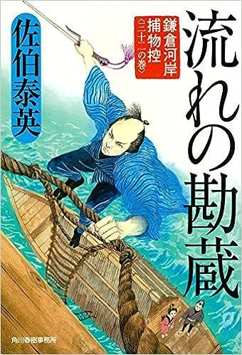 流れの勘蔵 鎌倉河岸捕物控(三十...