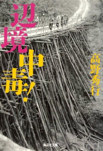 【カラー版】辺境中毒! (集英社文庫)