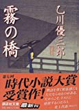 霧の橋 (講談社文庫)
