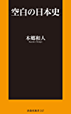空白の日本史 (扶桑社BOOKS新書)
