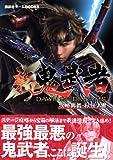Shin Onimusha DAWN OF DREAMS capture mystery, secret Roh Manual (Kodansha game BOOKS) (2006) ISBN: 4063672220 [Japanese Import]