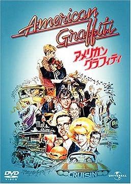 アメリカン・グラフィティ (DVD)のサムネイル画像