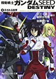 World Mobile Suit Gundam SEED DESTINY shown (4) (Kadokawa Sneaker Bunko) (2005) ISBN: 404429111X [Japanese Import]