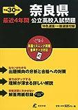 奈良県公立高校入試問題 H30年度用 過去問題4年分収録(データダウンロード付) (Z29)