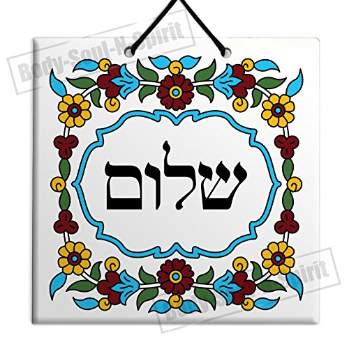 Ceramic-Tile-Israel-15×15-cm-SHALOM-Jewish-Vintage-Pottery-FLORAL-Style-Judaica-Gift