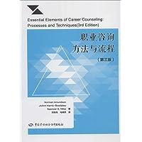 职业咨询方法与流程(第三版)