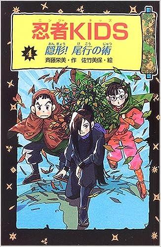 Ninja kids. 4 ongyoÌ