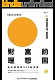 财富的理想国 关于财富的117条法则 (泰普勒人生法则系列)