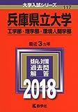 兵庫県立大学(工学部・理学部・環境人間学部) (2018年版大学入試シリーズ)