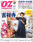 OZ magazine (オズ・マガジン) 2012年 10月号 [雑誌]