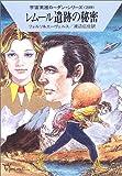 レムール遺跡の秘密―宇宙英雄ローダン・シリーズ〈289〉 (ハヤカワ文庫SF)