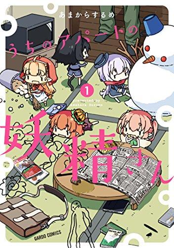 うちのアパートの妖精さん 1 (ガルドコミックス)