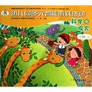 我的自制小书_幼儿园小班自制图书 我的小书2_汽车图片网