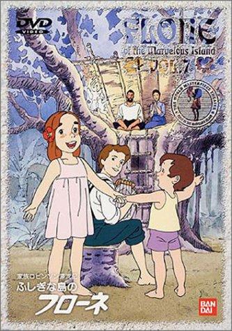 ふしぎな島のフローネ(7) [DVD]