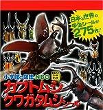 小学館の図鑑 NEO カブトムシ・クワガタムシシール (まるごとシールブック)