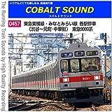 Tokyu Toyoko Line & Minatomirai Line (Hiyoshi-Tsunashima) Series9000