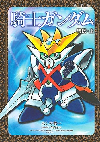 新装版 騎士ガンダム 聖伝・上 (KCデラックス)