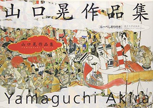 the-art-of-akira-yamaguchi-english-and-japanese-edition