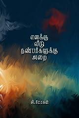 எனக்கு வீடு நண்பர்களுக்கு அறை: கவிதைகள் (Tamil Edition) Kindle Edition