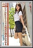 働くオンナ2 08 [DVD]