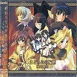 Utawarerumono Ed Thema by Various Artists